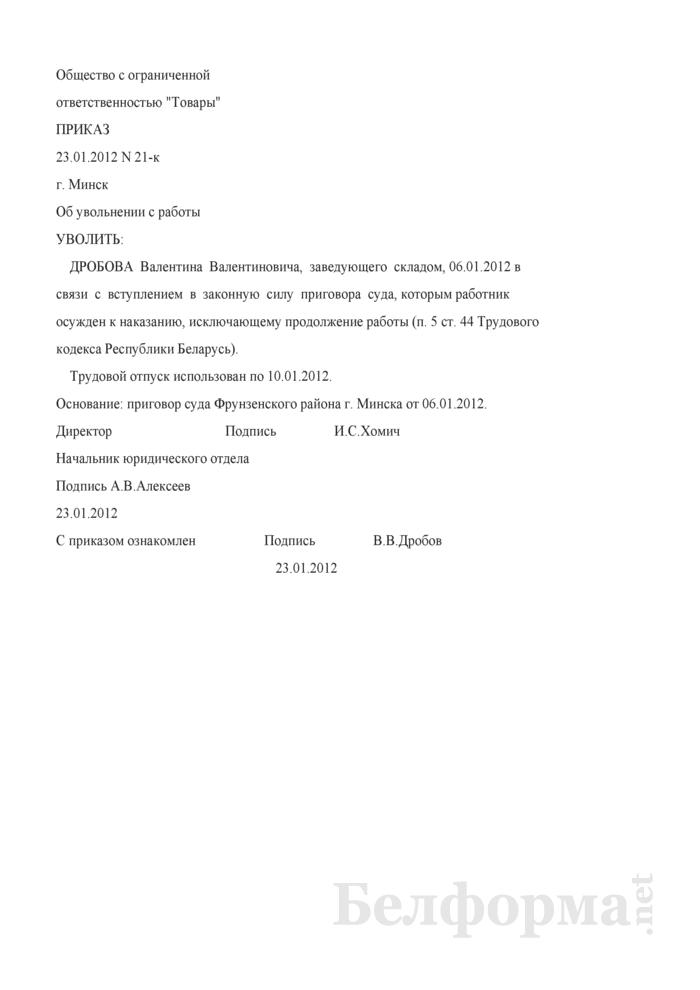 Приказ об увольнении отстраненного от работы работника в связи с вступлением в законную силу приговора суда, которым работник осужден к наказанию, исключающему продолжение работы (Образец заполнения). Страница 1