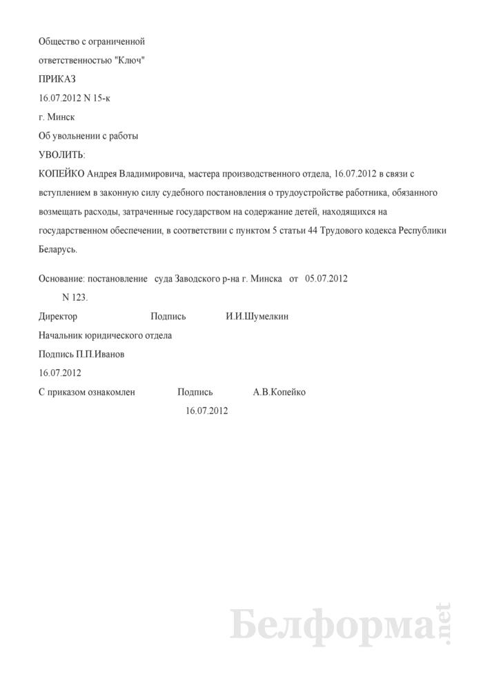 Приказ об увольнении по постановлению суда (Образец заполнения). Страница 1