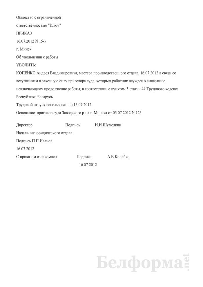 Приказ об увольнении по приговору суда (Образец заполнения). Страница 1