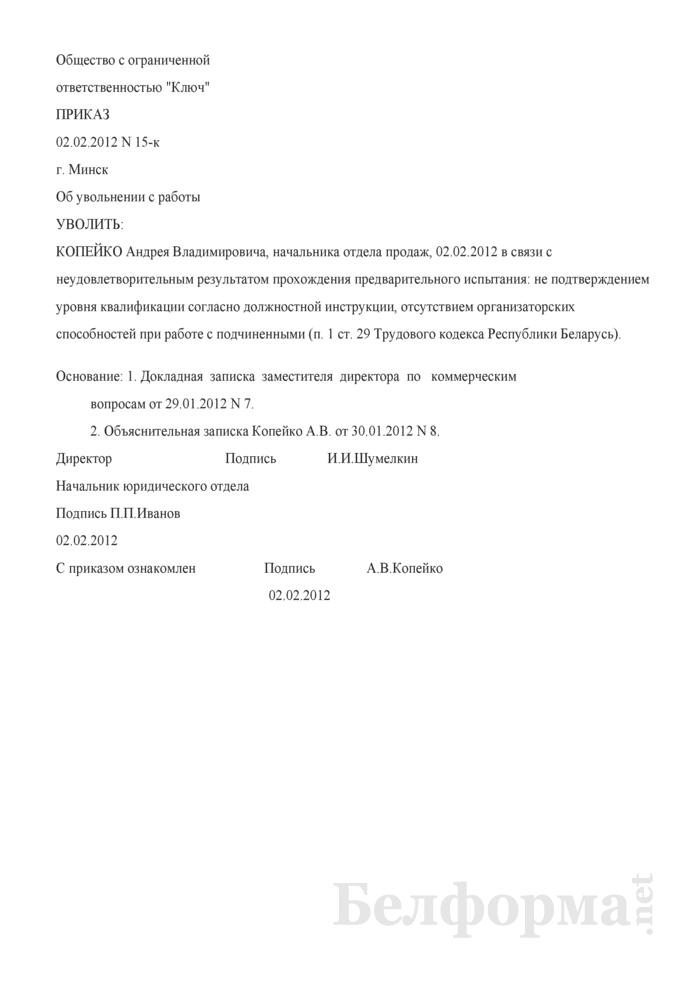 Приказ об увольнении при непрохождении предварительного испытания (Образец заполнения). Страница 1