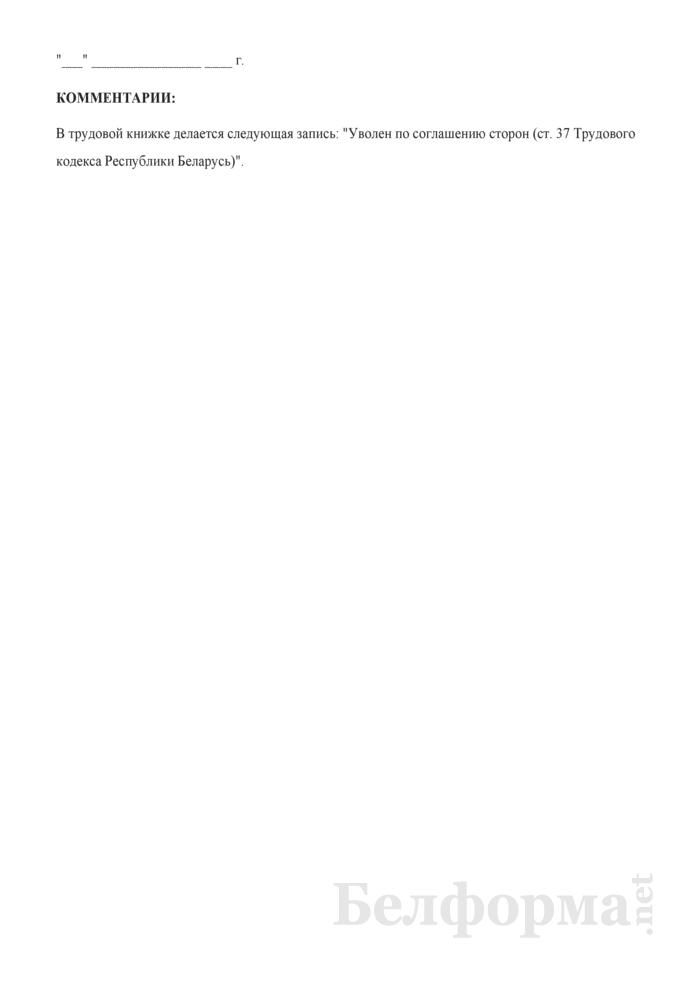 Приказ об увольнении работника по соглашению сторон до истечения времени выполнения определенной работы (с примером записи в трудовую книжку). Страница 2