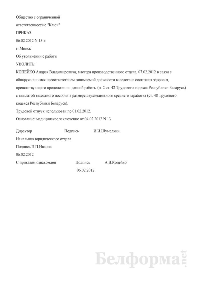 Приказ об увольнении работника по состоянию здоровья (Образец заполнения). Страница 1