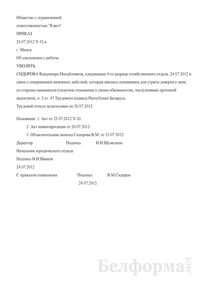 Приказ об увольнении работника в соответствии С П. 2 СТ. 47 ТК (Образец заполнения). Страница 1