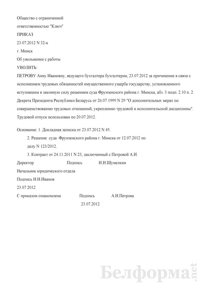 Приказ об увольнении работника в соответствии с абз. 3 подп. 2.10 п. 2 декрета № 29 (Образец заполнения). Страница 1