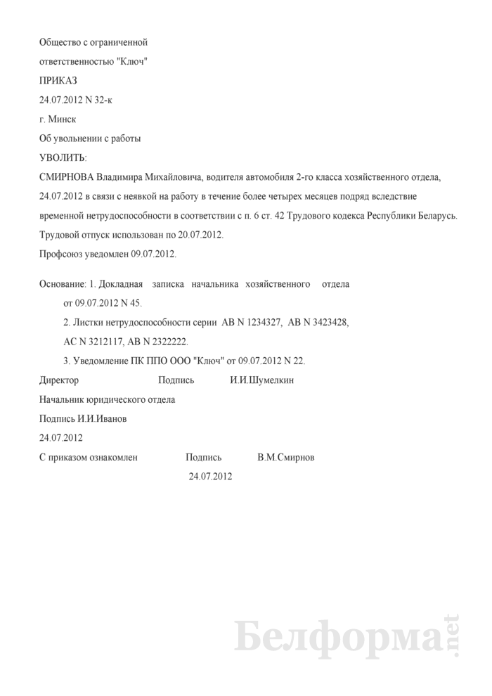Приказ об увольнении работника в соответствии с п. 6 ст. 42 ТК (Образец заполнения). Страница 1