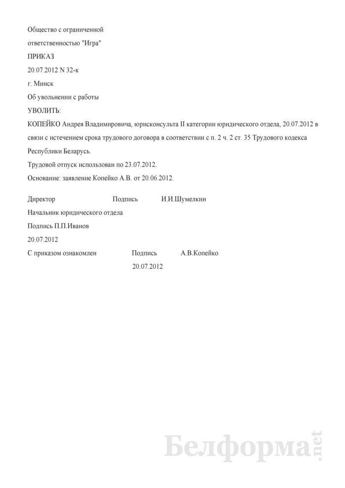 Приказ об увольнении работника в связи с истечением срока трудового договора (Образец заполнения). Страница 1