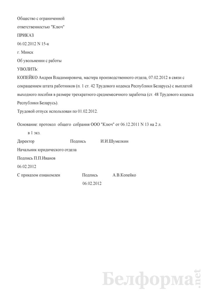 Приказ об увольнении работника в связи с сокращением штата (Образец заполнения). Страница 1