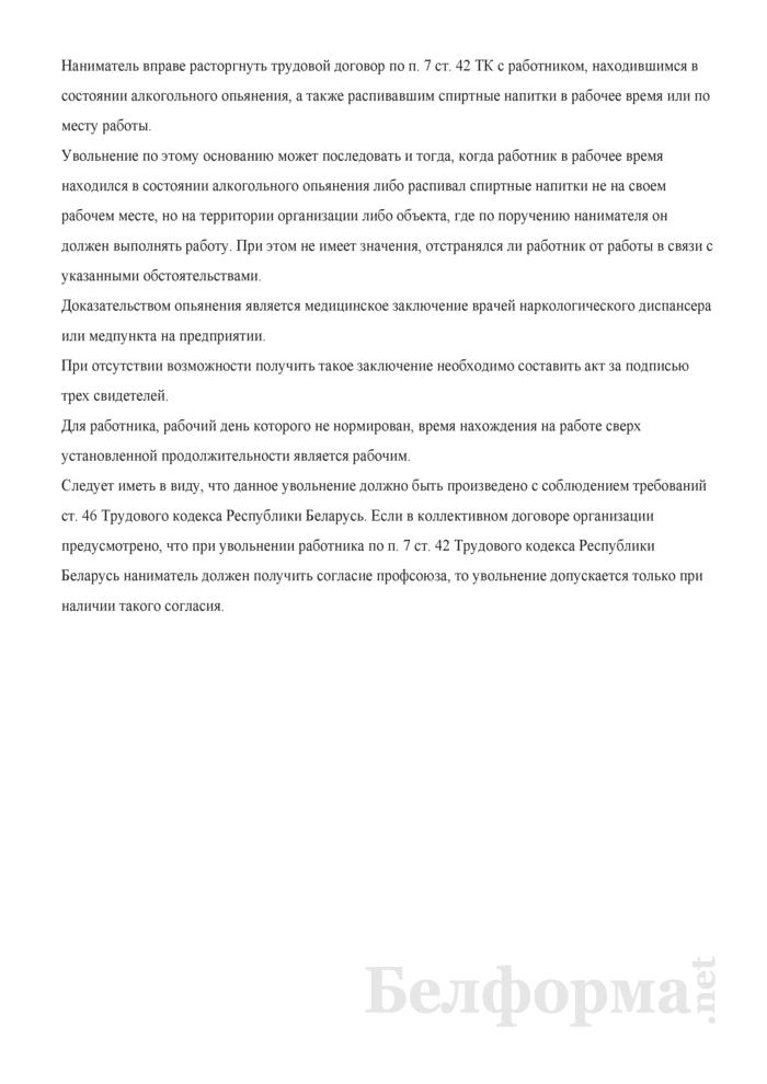 Приказ об увольнении работника за появление на работе в состоянии алкогольного опьянения (с примером записи в трудовую книжку). Страница 2