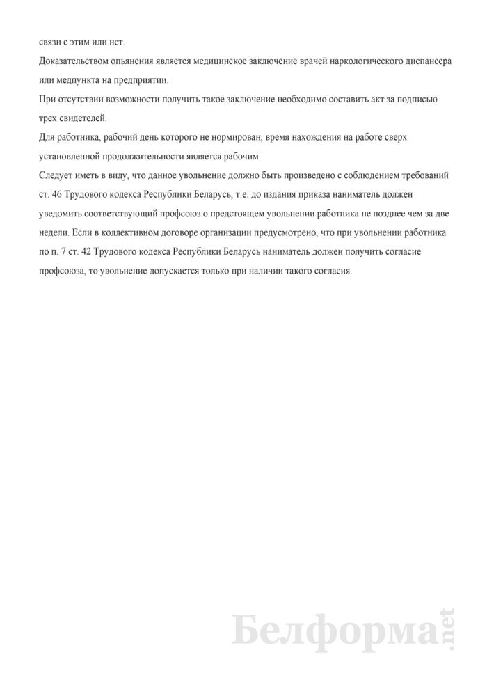 Приказ об увольнении работника за появление на работе в состоянии наркотического опьянения (с примером записи в трудовую книжку). Страница 2