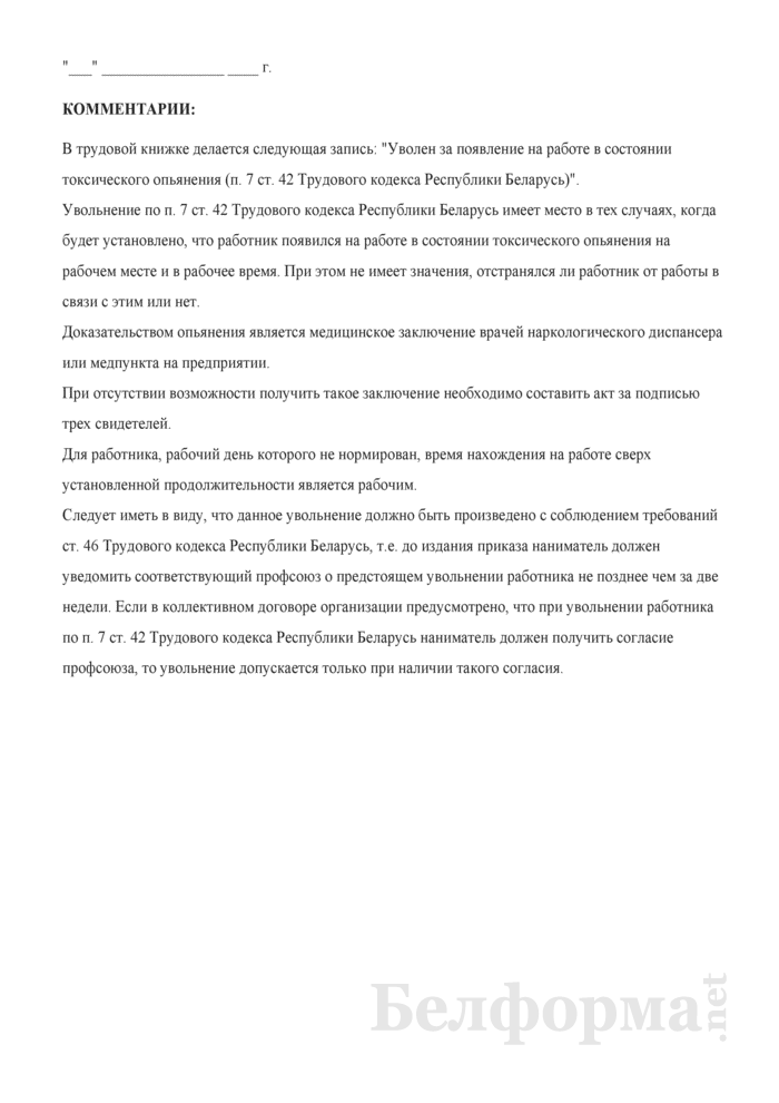 Приказ об увольнении работника за появление на работе в состоянии токсического опьянения (с примером записи в трудовую книжку). Страница 2
