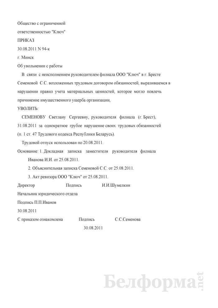 Приказ об увольнении руководителя филиала (Образец заполнения). Страница 1