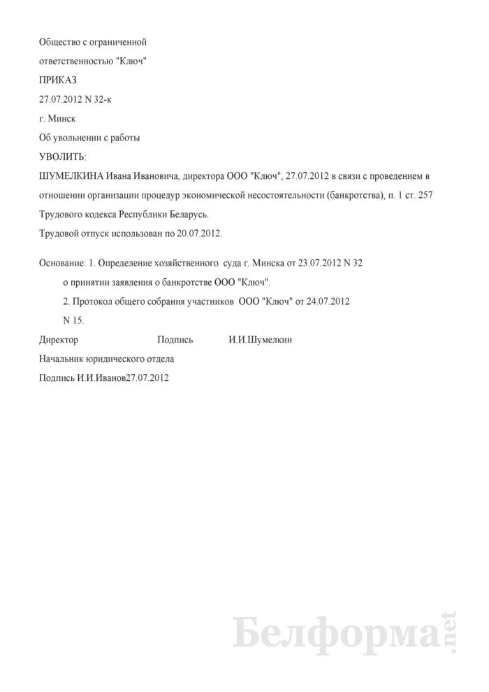Приказ об увольнении руководителя хозяйственного общества в соответствии с п. 1 ст. 257 ТК (Образец заполнения). Страница 1