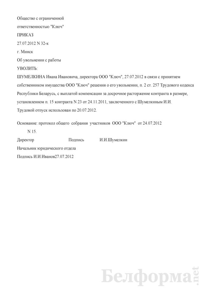 Приказ об увольнении руководителя хозяйственного общества в соответствии с п. 2 ст. 257 ТК (Образец заполнения). Страница 1