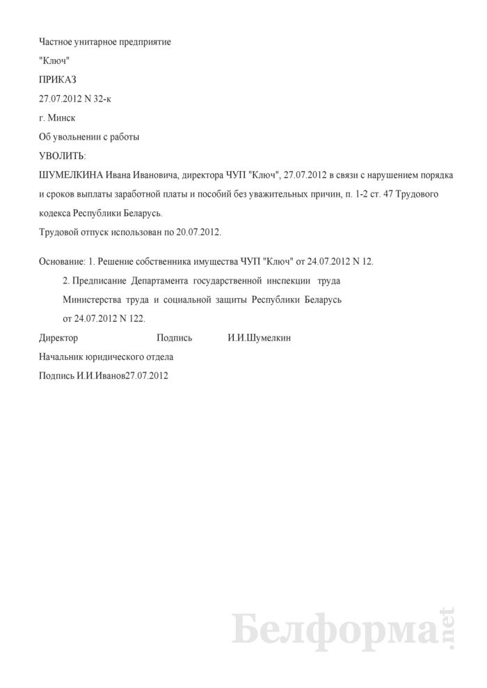 Приказ об увольнении руководителя унитарного предприятия в соответствии с п. 1-2 ст. 47 ТК (Образец заполнения). Страница 1