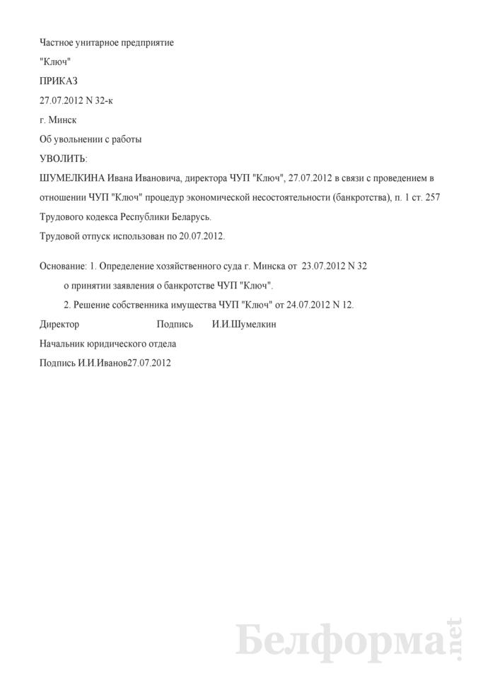 Приказ об увольнении руководителя унитарного предприятия в соответствии с п. 1 ст. 257 ТК (Образец заполнения). Страница 1