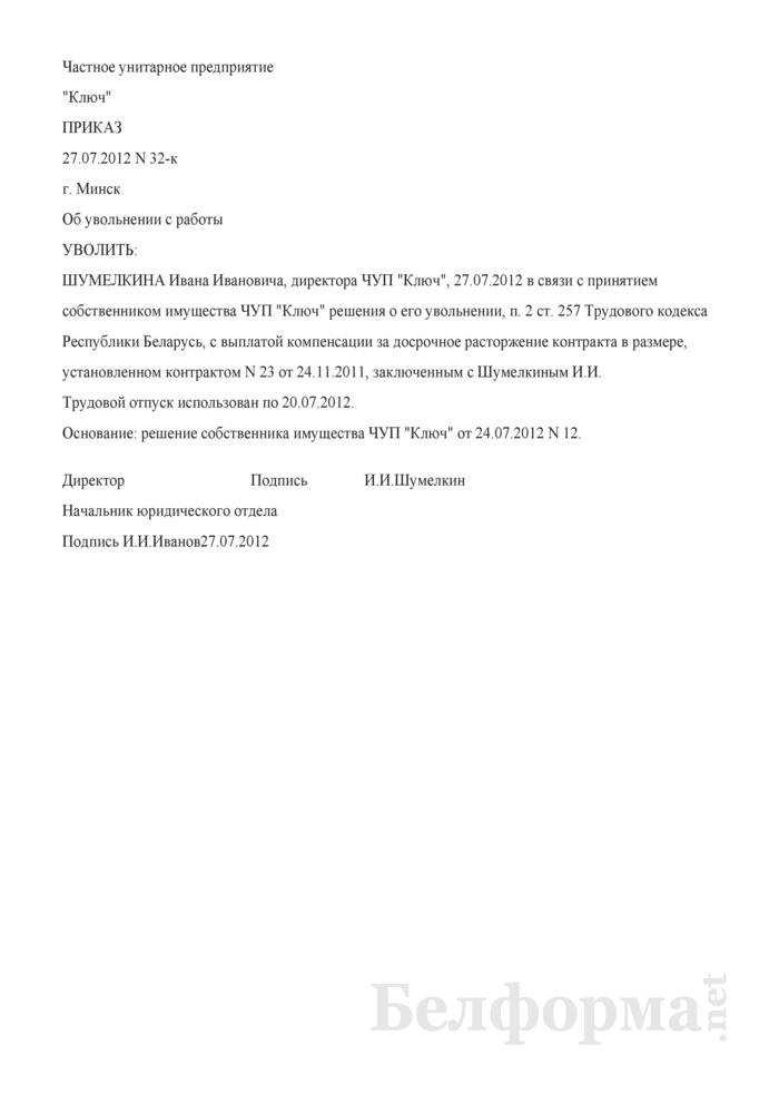 Приказ об увольнении руководителя унитарного предприятия в соответствии с п. 2 ст. 257 ТК (Образец заполнения). Страница 1