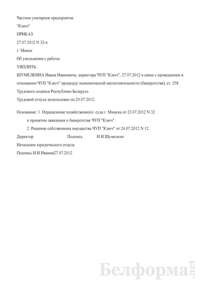 Приказ об увольнении руководителя унитарного предприятия в соответствии со ст. 258 ТК (Образец заполнения). Страница 1