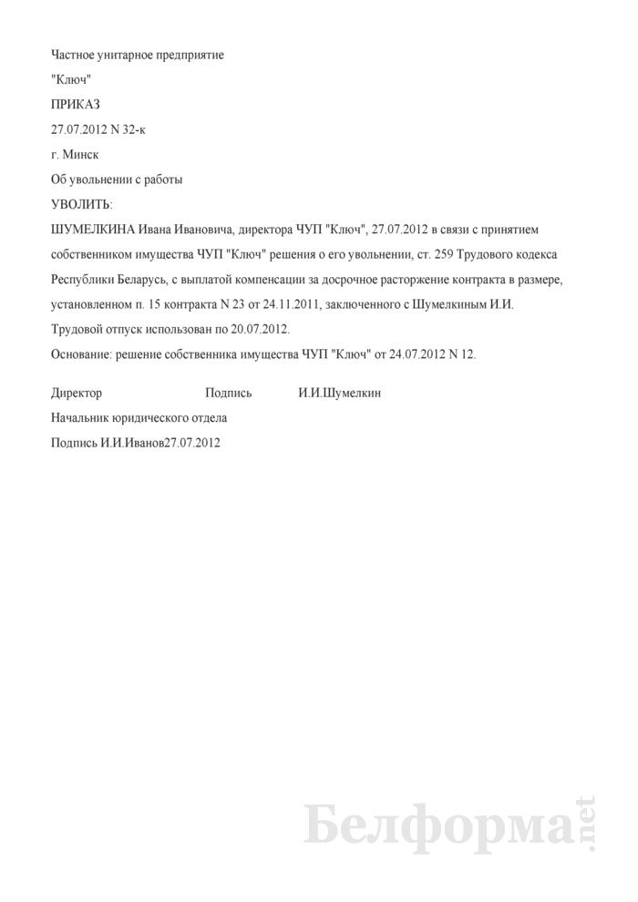 Приказ об увольнении руководителя унитарного предприятия в соответствии со ст. 259 ТК (Образец заполнения). Страница 1