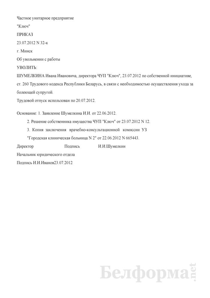 Приказ об увольнении руководителя унитарного предприятия в соответствии со ст. 260 ТК (Образец заполнения). Страница 1
