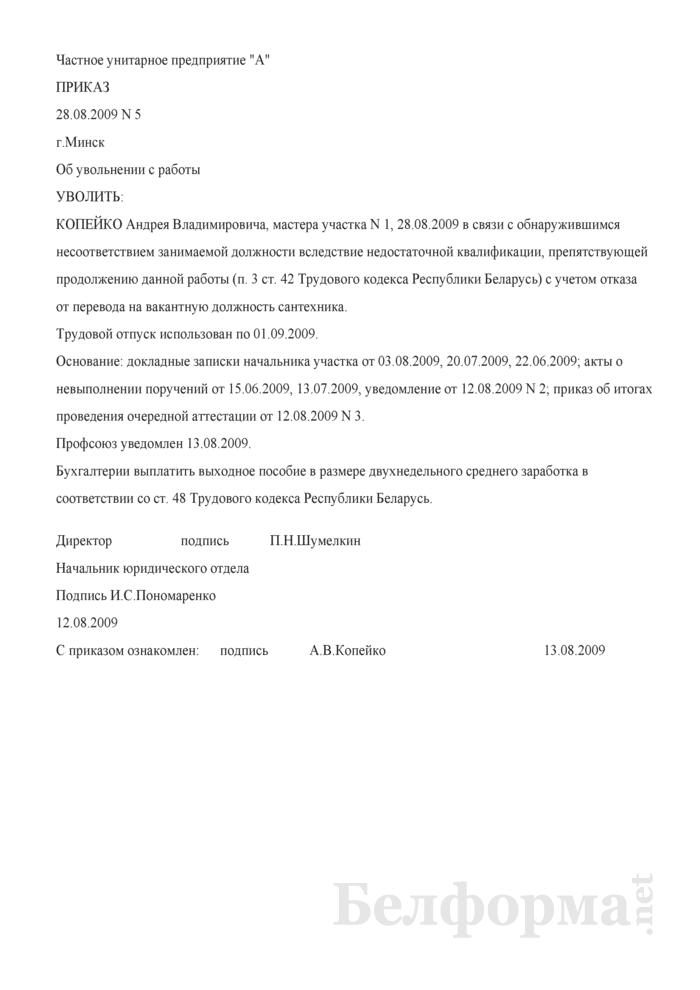 Приказ об увольнении с работы в связи с недостаточной квалификацией (Образец заполнения). Страница 1