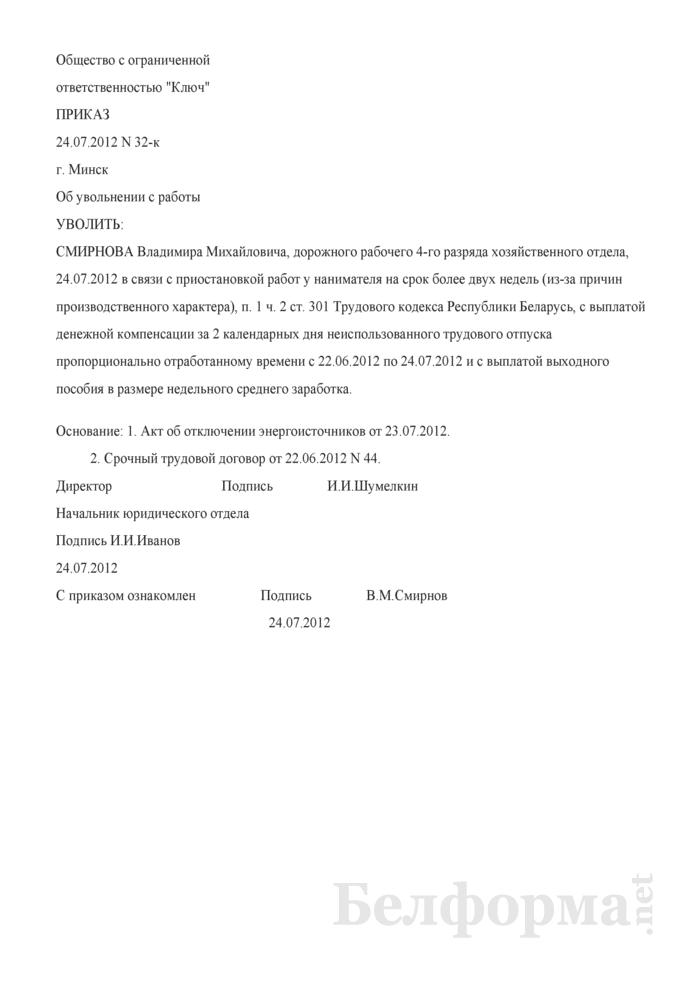 Приказ об увольнении сезонного работника в соответствии с п. 1 ч. 2 ст. 301 ТК (в связи с приостановкой работы у нанимателя на срок более двух недель) (Образец заполнения). Страница 1