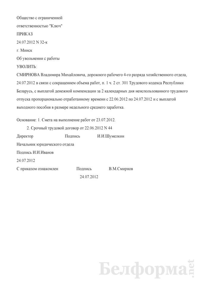 Приказ об увольнении сезонного работника в соответствии с п. 1 ч. 2 ст. 301 ТК (в связи с сокращением объема работ) (Образец заполнения). Страница 1
