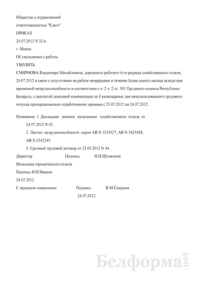 Приказ об увольнении сезонного работника в соответствии с п. 2 ч. 2 ст. 301 ТК (Образец заполнения). Страница 1