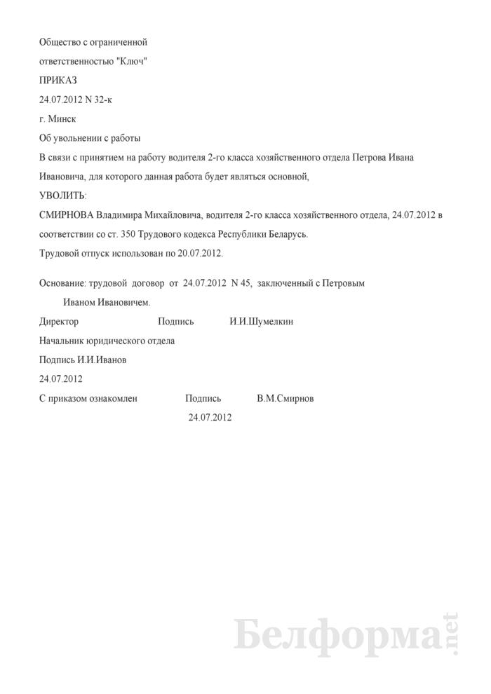 Приказ об увольнении совместителя в соответствии со ст. 350 ТК (Образец заполнения). Страница 1