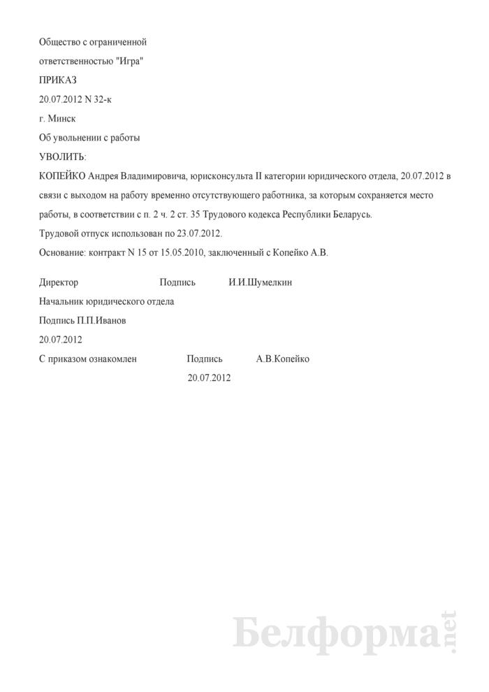 Приказ об увольнении в связи с истечением срока трудового договора, заключенного на время выполнения обязанностей временно отсутствующего работника (Образец заполнения). Страница 1