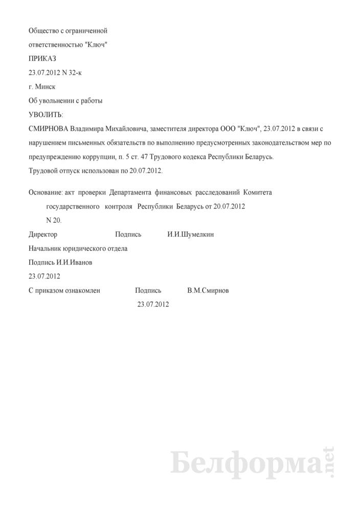 Приказ об увольнении в связи с нарушением работником письменного обязательства по выполнению предусмотренных законодательством мер по предупреждению коррупции, п. 5 ст. 47 ТК (Образец заполнения). Страница 1