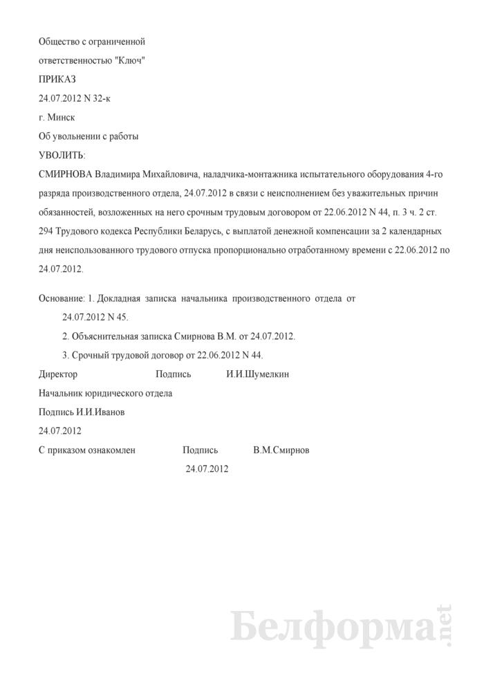 Приказ об увольнении в связи с неисполнением временным работником обязанностей, возложенных на него трудовым договором (Образец заполнения). Страница 1