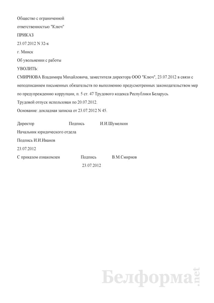 Приказ об увольнении в связи с неподписанием работником письменного обязательства по выполнению предусмотренных законодательством мер по предупреждению коррупции, п. 5 ст. 47 ТК (Образец заполнения). Страница 1