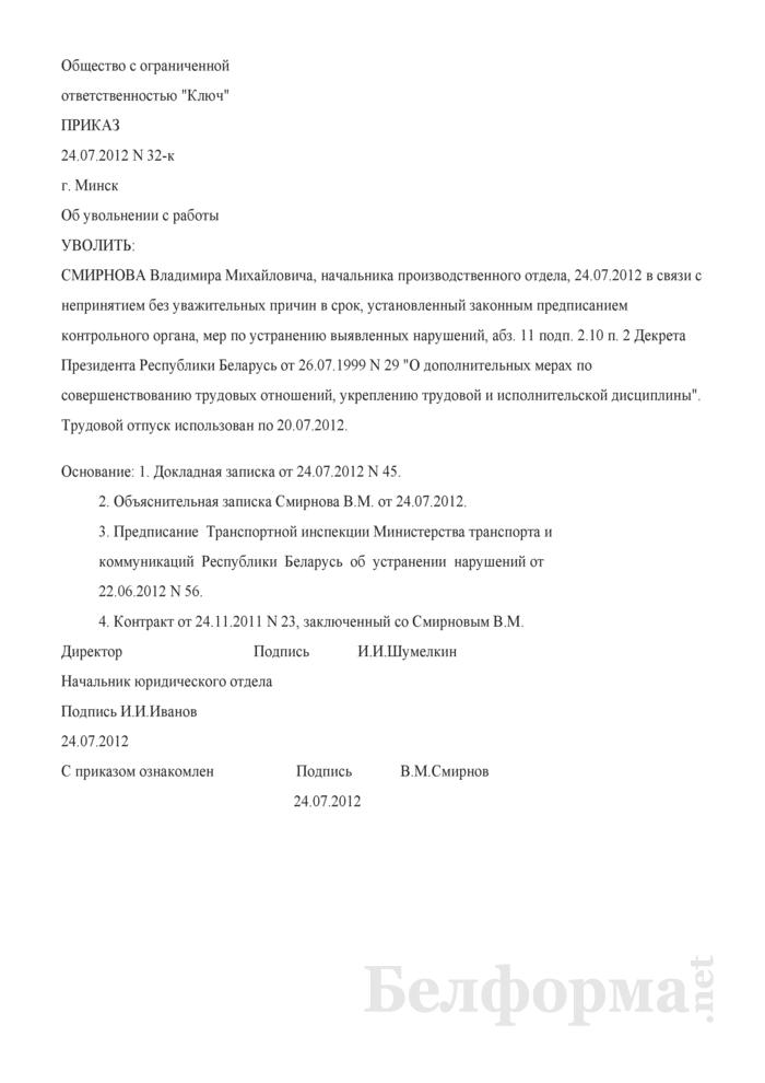 Приказ об увольнении в связи с непринятием без уважительных причин в срок, установленный законными предписаниями правоохранительных или контрольных органов, мер по устранению выявленных нарушений, абз. 11 подп. 2.10 п. 2 декрета № 29 (Образец заполнения). Страница 1