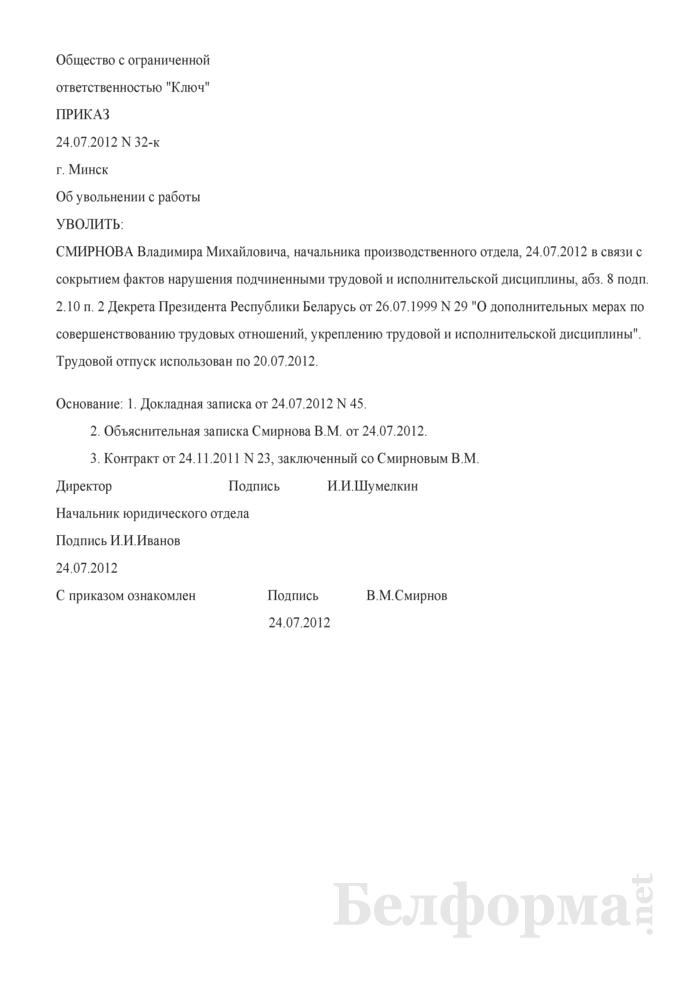 Приказ об увольнении в связи с сокрытием фактов нарушения трудовой и исполнительской дисциплины подчиненных, абз. 8 подп. 2.10 п. 2 декрета № 29 (Образец заполнения). Страница 1