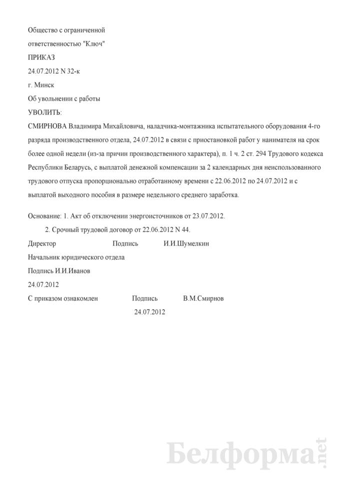 Приказ об увольнении временного работника по причине приостановки работы у нанимателя на срок более одной недели, п. 1 ч. 2 ст. 294 ТК (Образец заполнения). Страница 1