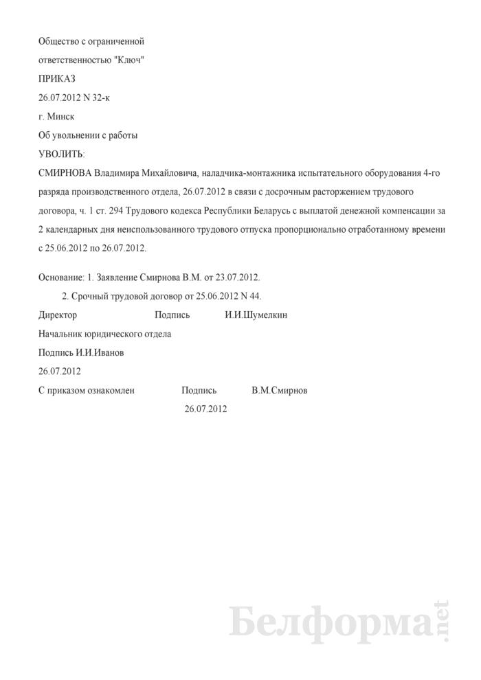 Приказ об увольнении временного работника в соответствии с ч. 1 ст. 294 ТК (Образец заполнения). Страница 1