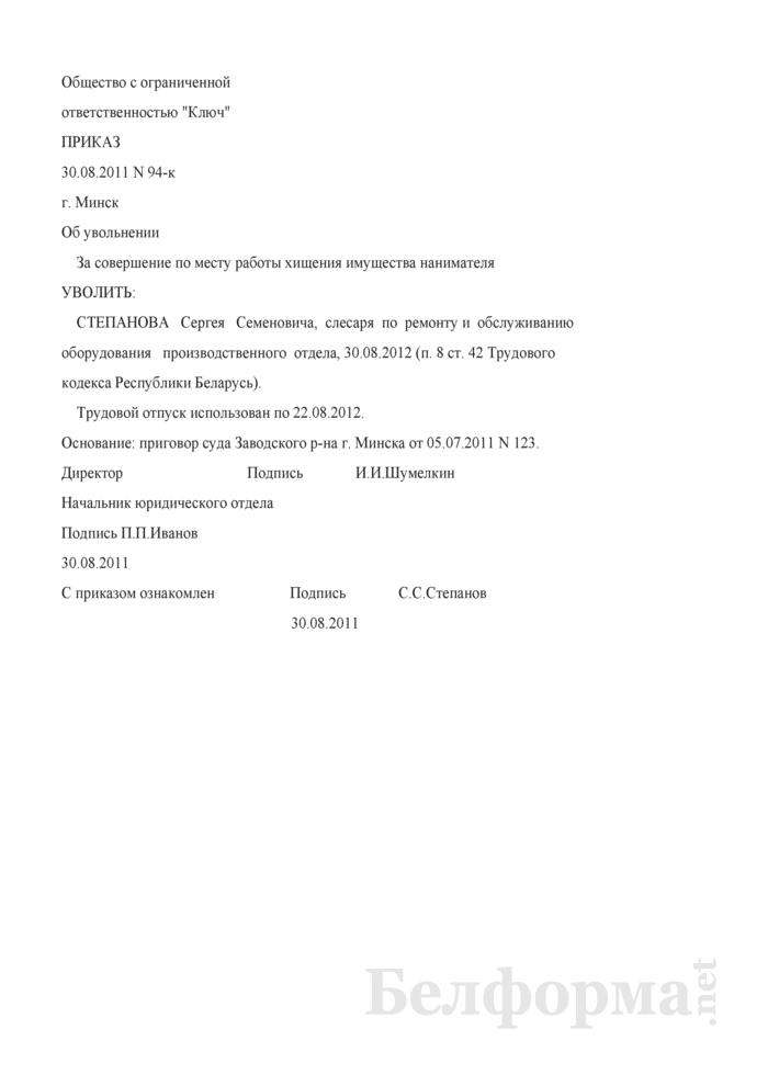 Приказ об увольнении за хищение имущества нанимателя (Образец заполнения). Страница 1