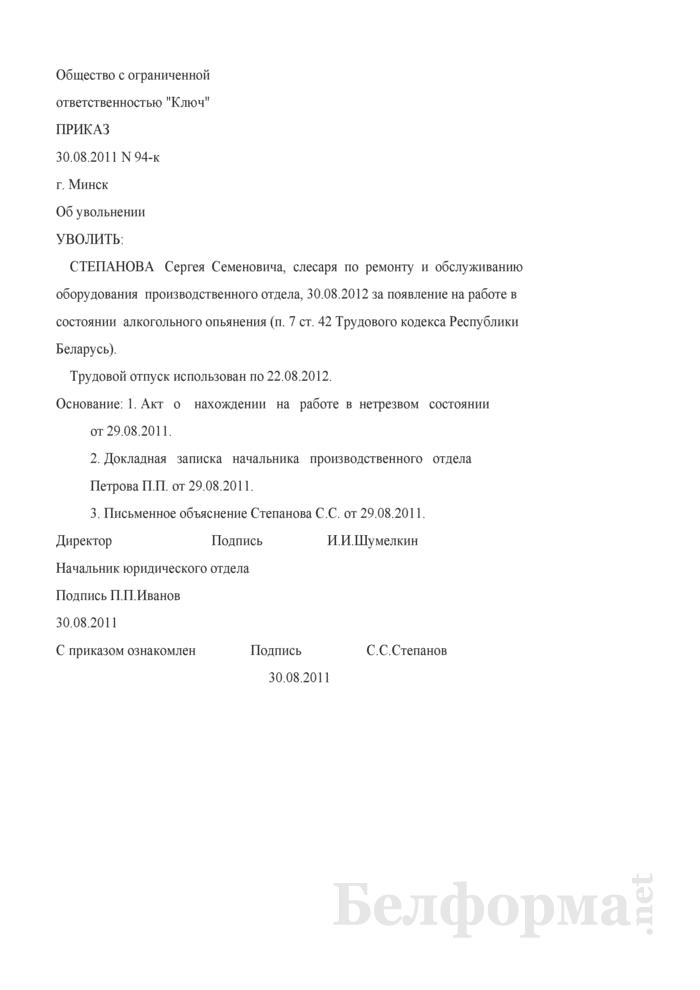 Приказ об увольнении за появление на работе в состоянии алкогольного опьянения (Образец заполнения). Страница 1