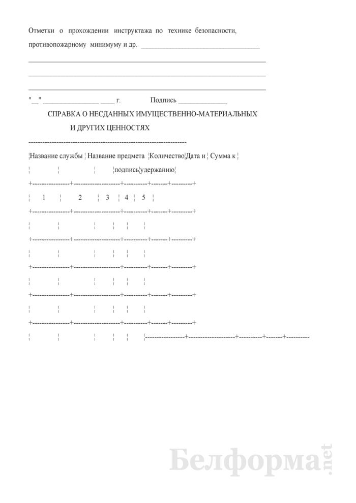 Приказ (распоряжение) о переводе на другую работу. Типовая междуведомственная форма № Т-5. Страница 2