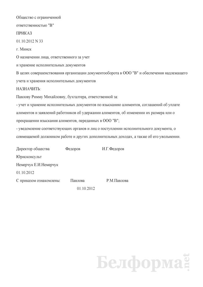 Пример оформления приказа о назначении ответственного лица за учет и хранение исполнительных документов. Страница 1