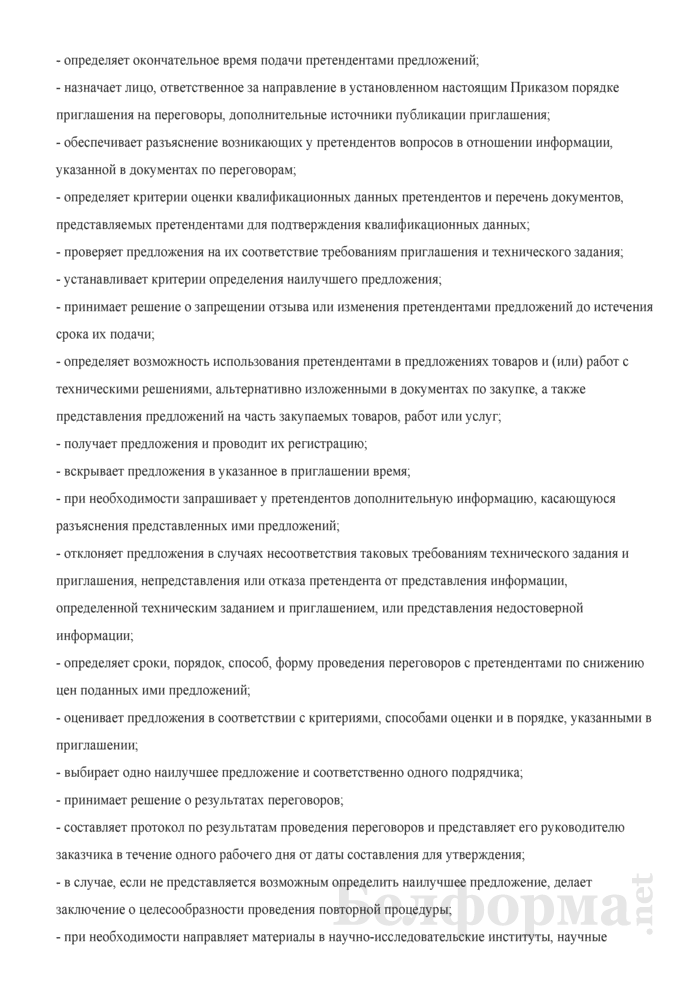 Примерная форма приказа о проведении переговоров по выбору подрядчика на текущий (капитальный, иной вид) ремонт. Страница 3