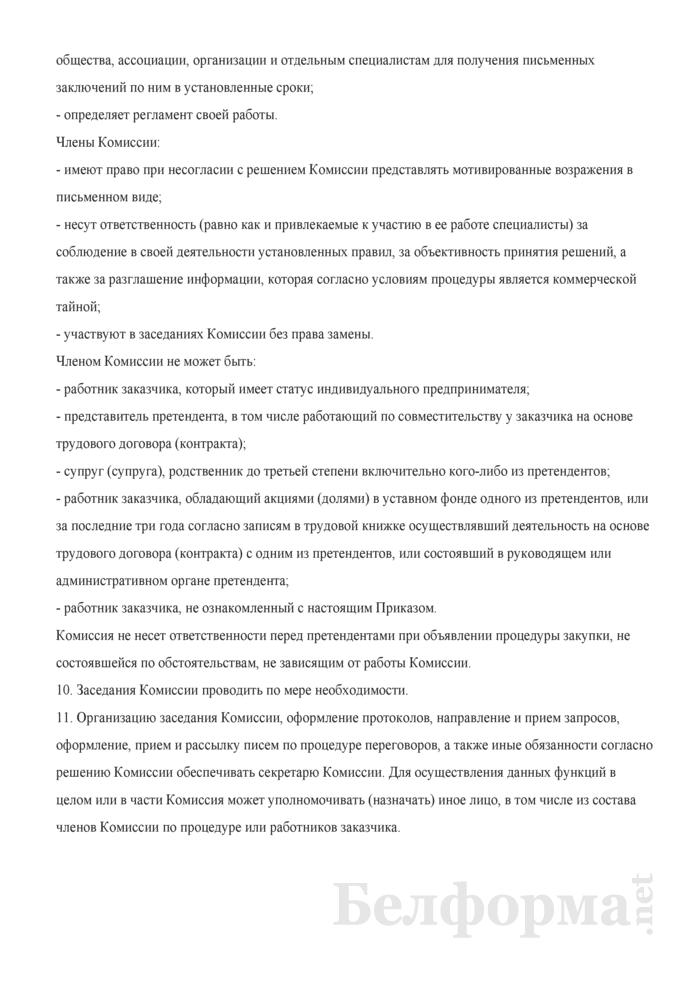 Примерная форма приказа о проведении переговоров по выбору подрядчика на текущий (капитальный, иной вид) ремонт. Страница 4