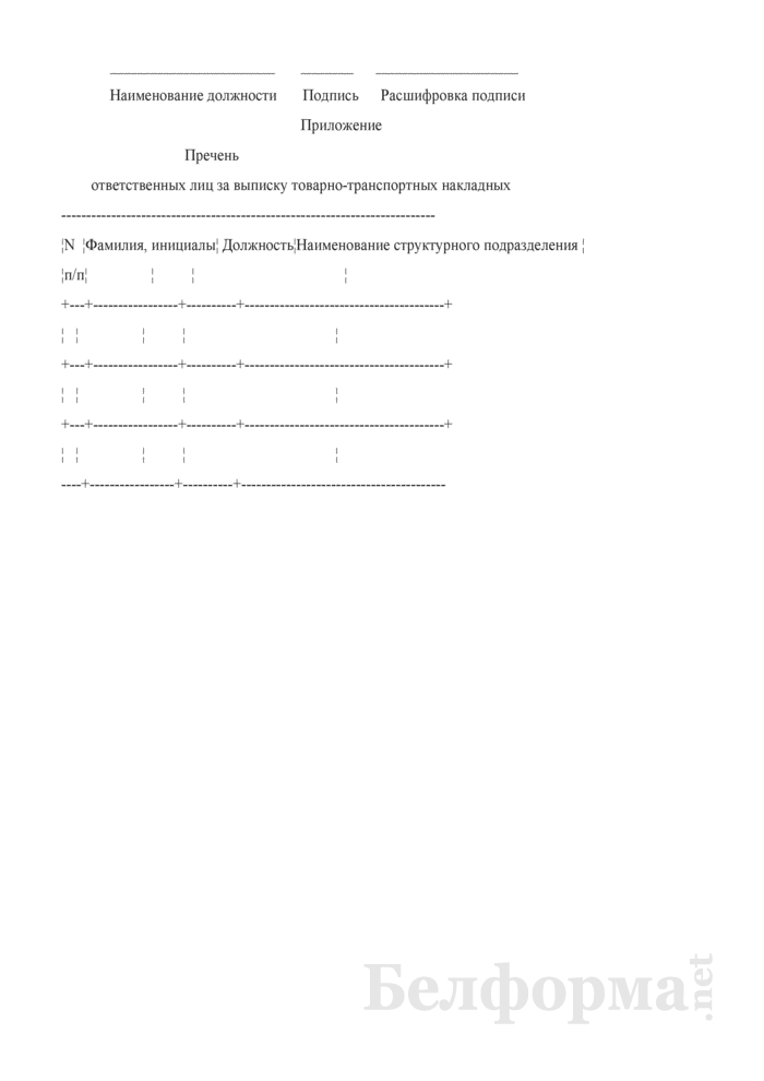 Примерный образец приказа о назначении ответственных лиц за выписку товарно-транспортных накладных. Страница 2