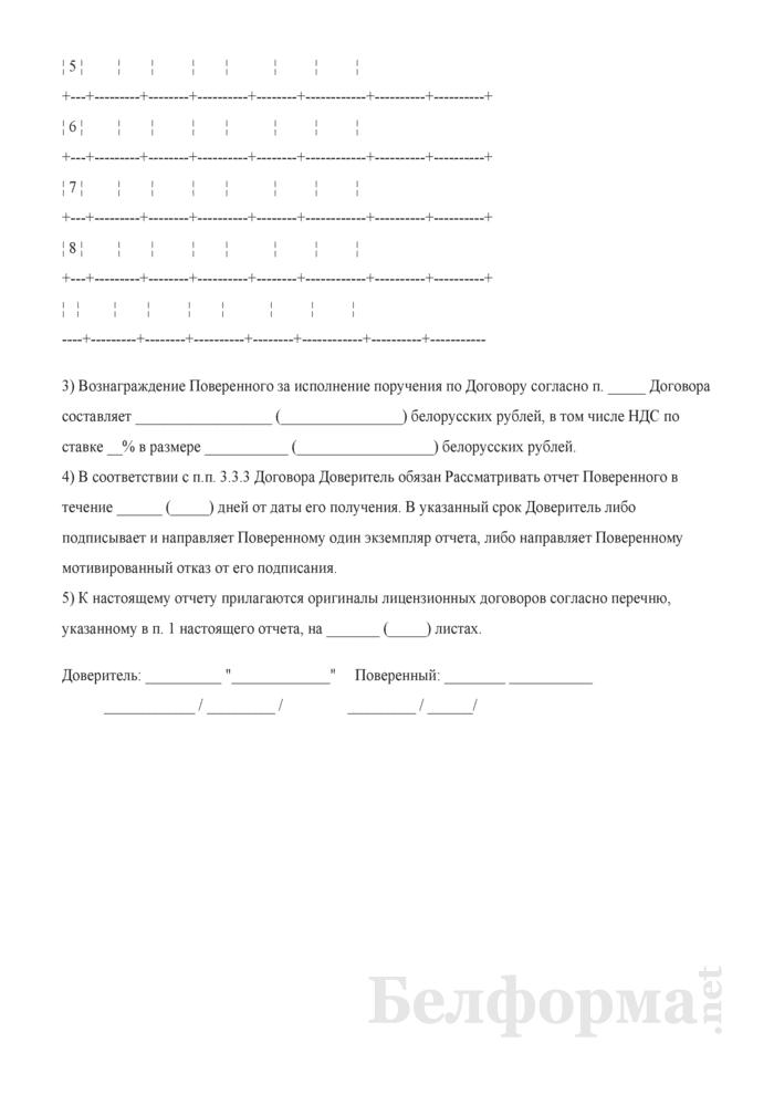 Форма отчета поверенного по заключению лицензионных договоров. Страница 3