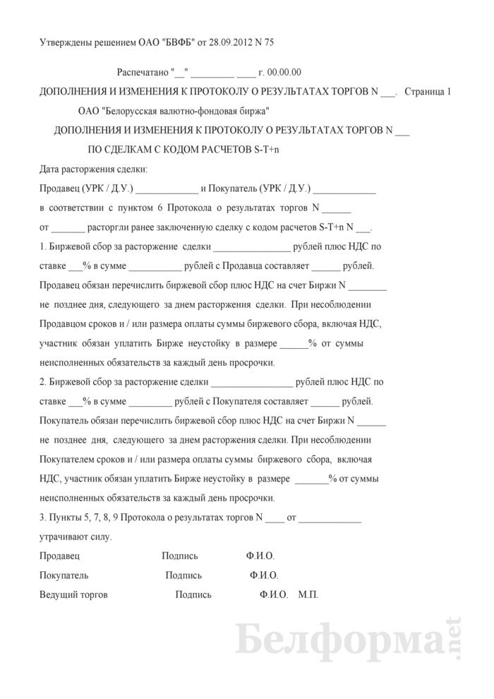Дополнения и изменения к Протоколу о результатах торгов по сделкам с кодом расчетов S-T+n. Страница 1