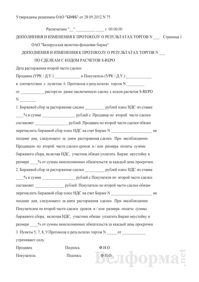 Дополнения и изменения к Протоколу о результатах торгов по сделкам с кодом расчетов S-REPO. Страница 1