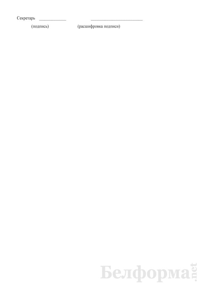 Протокол внеочередного общего собрания участников общества с ограниченной ответственностью о внесении изменений в устав (в связи с изменением состава участников). Страница 2