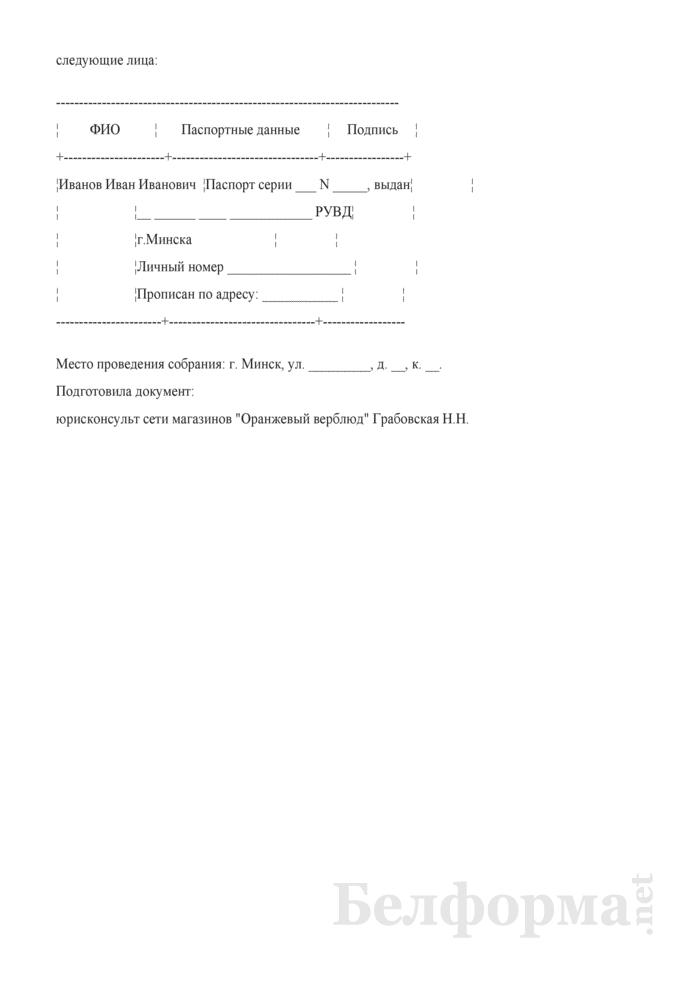 Протокол внеочередного заседания Общего собрания участников. Страница 3