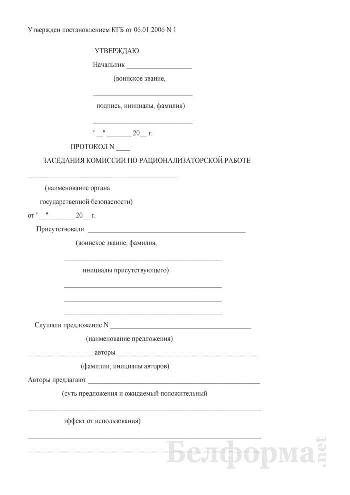 Протокол заседания комиссии по рационализаторской работе. Страница 1