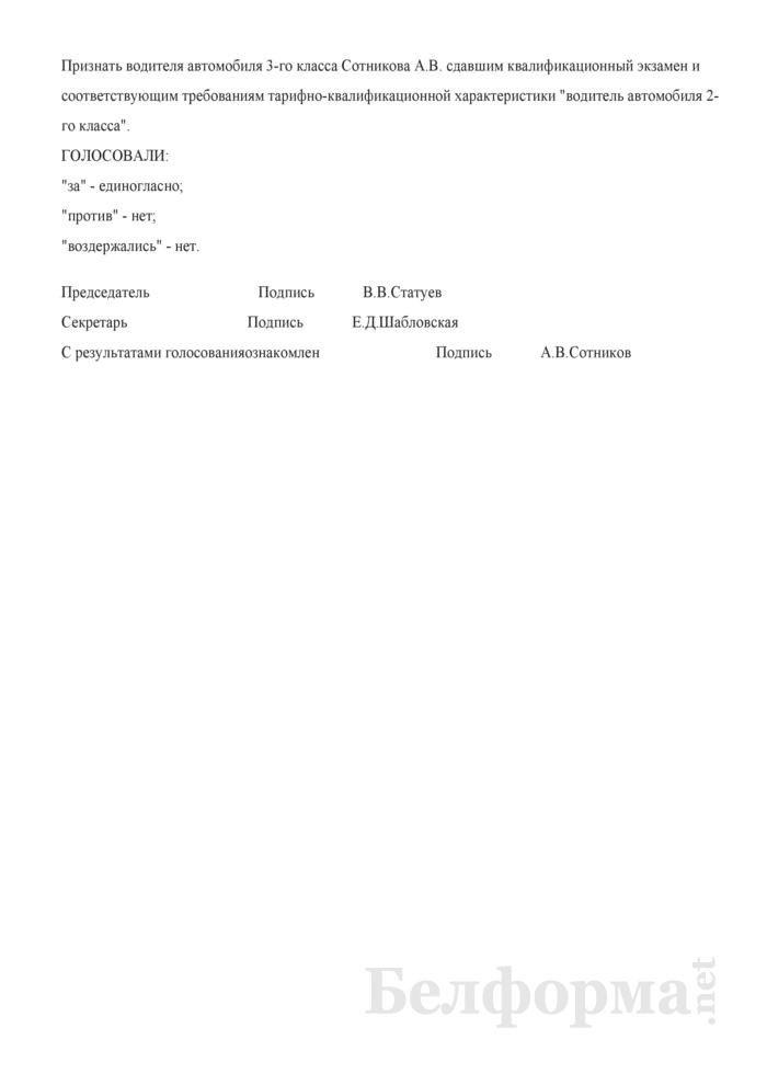 Протокол заседания квалификационной комиссии (Образец заполнения). Страница 2